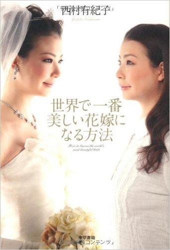 世界で一番美しい花嫁になる方法