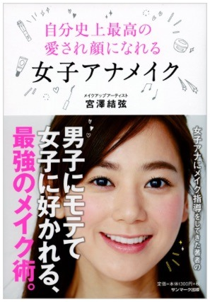 女子アナウンサー.jpg