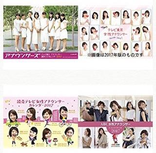 女子アナウンサーのカレンダー.jpg