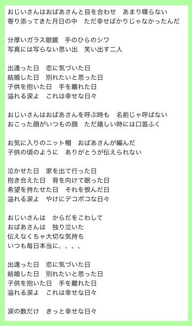 吉田山田の日々の歌詞