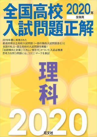 2020年受験用 全国高校入試問題正解 理科.jpg