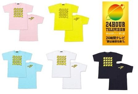 24時間テレビ2015チャリティーTシャツ.jpg