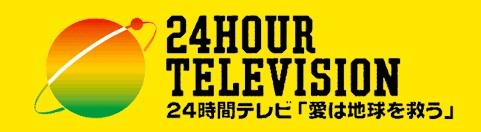 24時間テレビチャリティー募金会場(滋賀県)