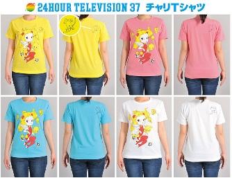 24時間テレビチャリティーTシャツ
