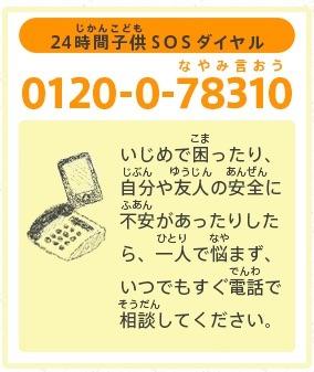 24時間子供SOSダイヤル.jpg