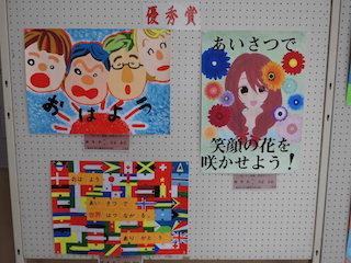 あいさつ運動ポスター.jpg
