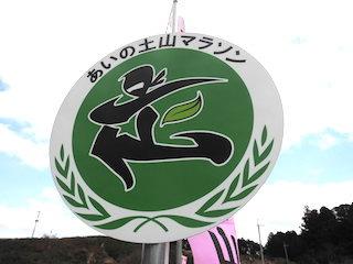 あいの土山マラソンのデザイン標識.jpg