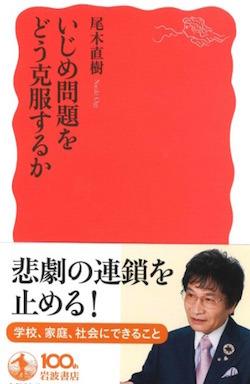 いじめ対策の本.jpg