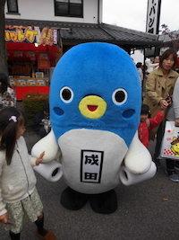 うなりくん(千葉県成田市の観光キャラクター).jpg