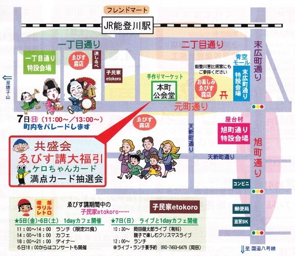 えびす講の能登川駅前商店街.jpg