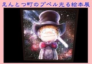 えんとつ町のプペル光る絵本展.jpg