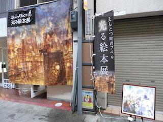 えんとつ町のプペル展at八日市.jpg