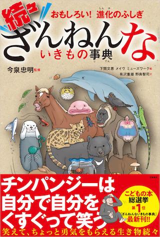 おもしろい!進化のふしぎ 続々ざんねんないきもの事典.jpg