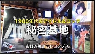 お好み焼き式ドロップスは、1980年代の昭和アイドル&ロックの秘密基地.jpg