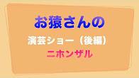 お猿さんの楽しい演芸ショー(後編) ニホンザル (YouTube 動画).jpg