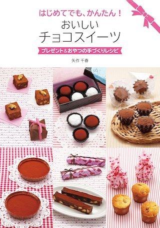 お菓子の家の作り方.jpg