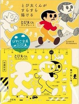 とび太くんテンプレート.jpg