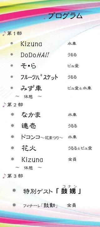 のとがわ水車太鼓20周年記念コンサート.jpg
