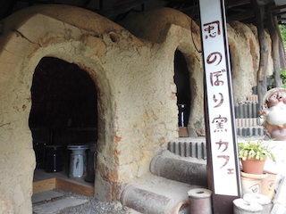 のぼり窯カフェ(滋賀県甲賀市信楽町).jpg