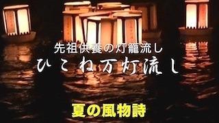 ひこね万灯流し(先祖供養の灯籠流しは彦根の夏の風物詩).jpg