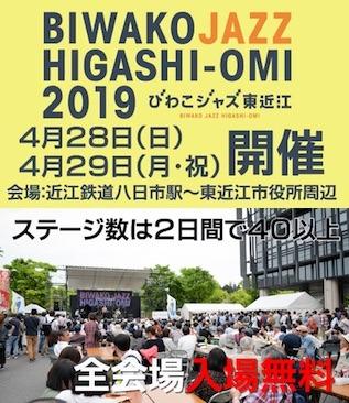 びわこジャズ東近江2019-2020.jpg