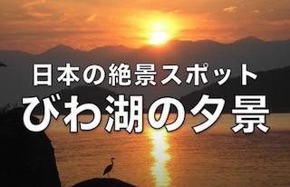 びわ湖の夕景(夕日がきれいな癒し絶景スポット).jpg
