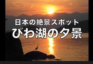びわ湖の夕景(日本の夕日がきれいな絶景スポット).jpg