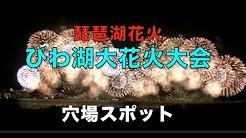 びわ湖大花火大会(琵琶湖花火の穴場の観覧スポット).jpg