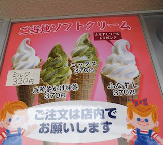 ふなずしソフトクリーム.jpg