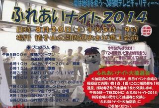 ふれあいナイト2014(24時間テレビの募金会場)