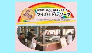 へら鮒や金魚の釣り堀(関西・滋賀の管理釣り場).jpg