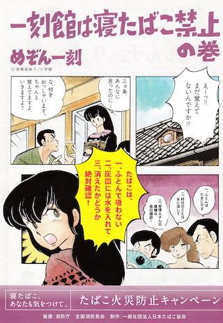 めぞん一刻の防災ポスター.jpg