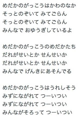 めだかの学校 歌詞.jpg