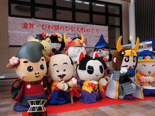 ゆるキャラひな祭り(ひこにゃんなど滋賀の人気マスコットキャラクター).jpg
