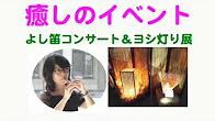 よし笛コンサートと西の湖ヨシ灯り展(関西・滋賀の癒しイベント).jpg