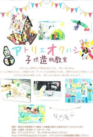 アトリエオクハシの子供造形作品の無料展示会ポスター.jpg