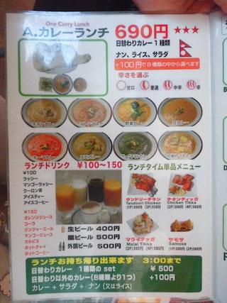 インドカレー料理店_オススメ.jpg