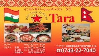 インド・ネパール料理レストラン「タラ(Tara)」.jpg