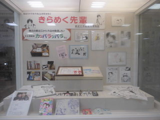 カッパラッパラ(能登川中学校卒業生の少女漫画家).jpg