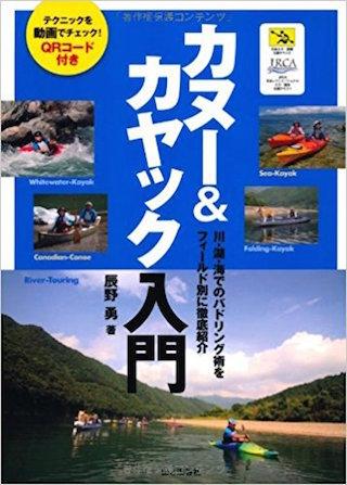カヌー&カヤック入門.jpg