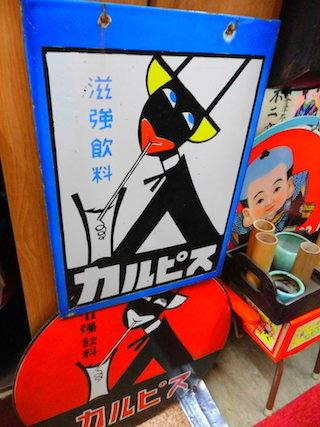 カルピスの昭和レトロ看板.jpg