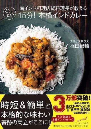カレー レシピ作り方の電子書籍.jpg
