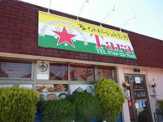 カレー屋_滋賀県東近江市_タラ_Tara.jpg