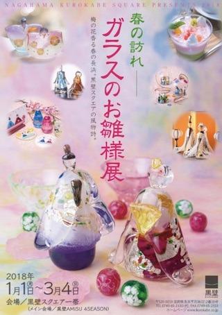 ガラスのお雛様展(ひな祭りイベント).jpg