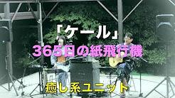 ケールのライブ.jpg