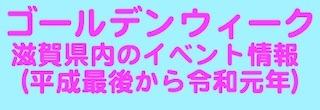 ゴールデンウィークの滋賀県内のイベント情報(平成最後から令和元年).jpg