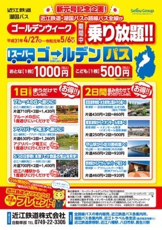 スーパーゴールデンパスは近江鉄道バス乗り放題の乗車券.jpg