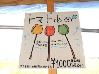 トマト飴スイーツ.jpg