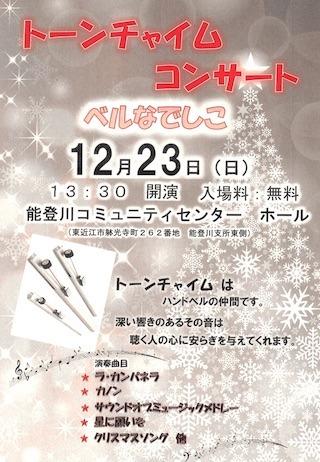 トーンチャイムのクリスマスコンサート.jpg