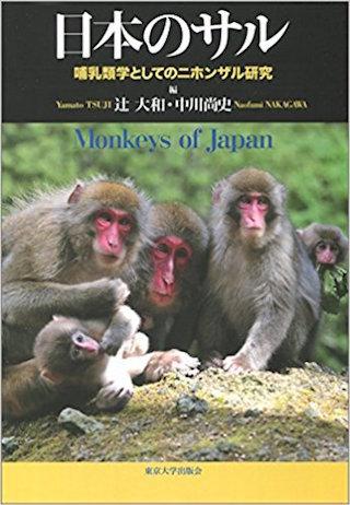 ニホンザル研究の図鑑本.jpg